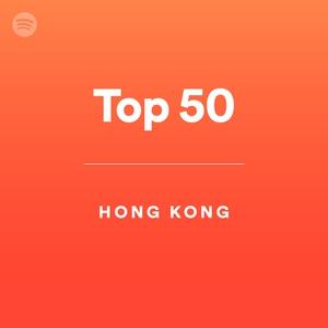 香港 トップ 50のサムネイル