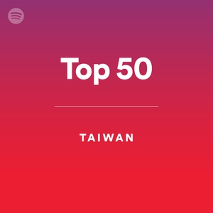 台湾 トップ 50のサムネイル