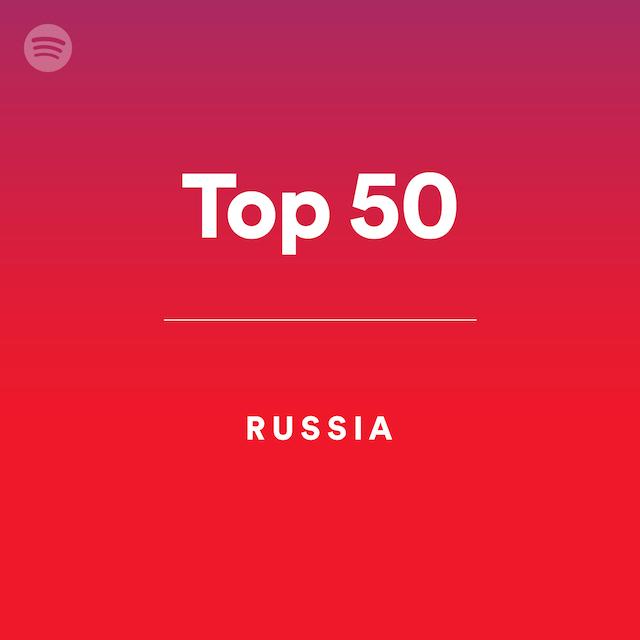 ロシア トップ 50のサムネイル